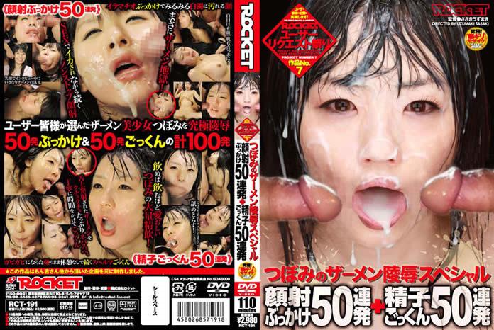 Apologise, japan bukkake dvd free